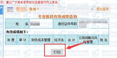注册会计师成绩查询流程