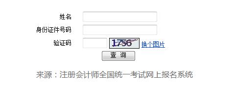 云南2017年注会考试成绩查询时间在什么时候?