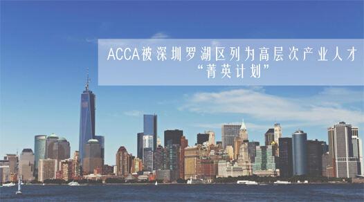 中国高级教育出版社联合高顿教育出品 ACCA教材