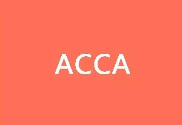 ACCA官网3大类最重要的资料是......?