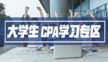 大学生CPA学习专区