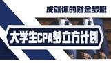大学生CPA梦立方计划