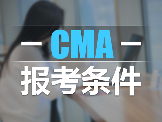 CMA报考条件
