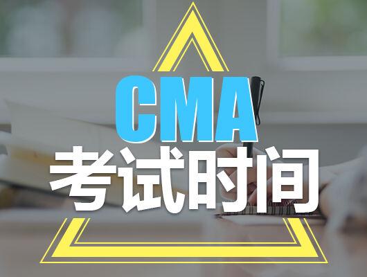 CMA考试时间