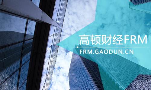 FRM证书培训