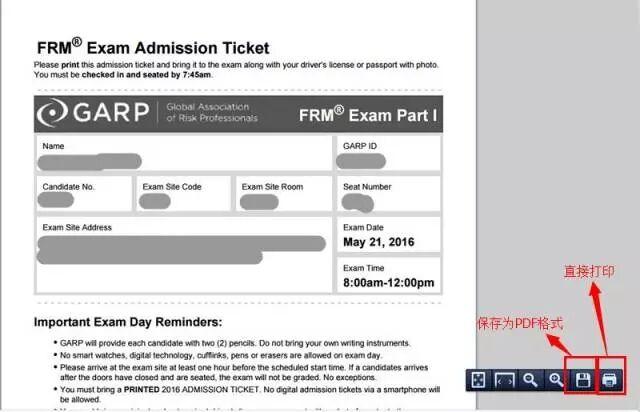 FRM准考证打印流程三