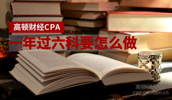 CPA一年过六科攻略,你比他们差在哪里?