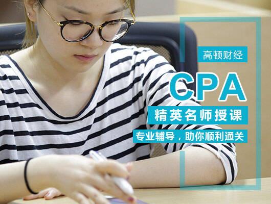 2018年青海CPA考试时间你清楚吗?
