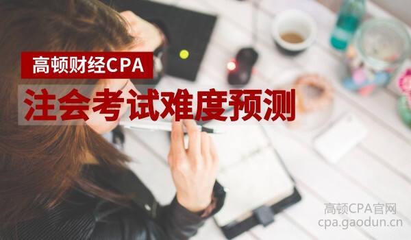 2018年注册会计师考试科目难度预测将再度调整