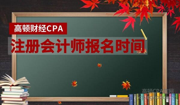 2018年注册会计师考试报名时间已公布