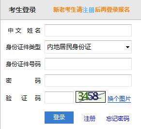 登录网报系统