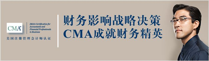 CMA考试科目