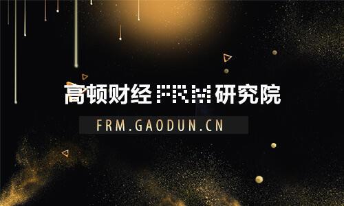 FRM二级备考