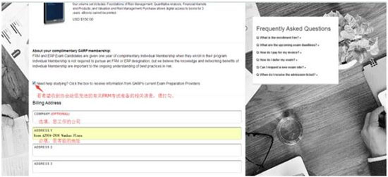 FRM报名流程图