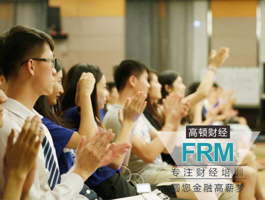 FRM一级详细介绍