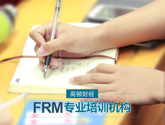 高顿FRM学员学习