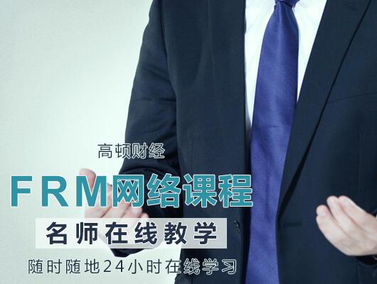 FRM一级教材