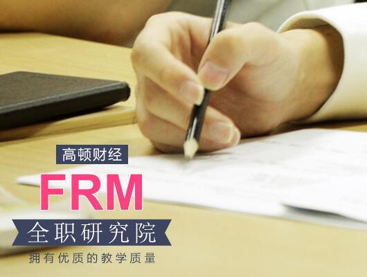 FRM报名支付