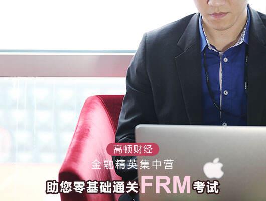 FRM延考流程