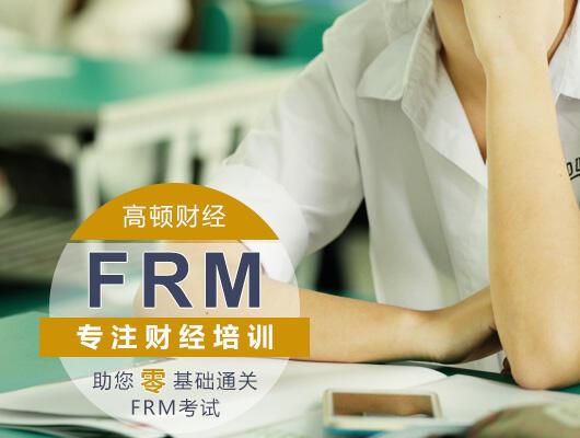FRM教材