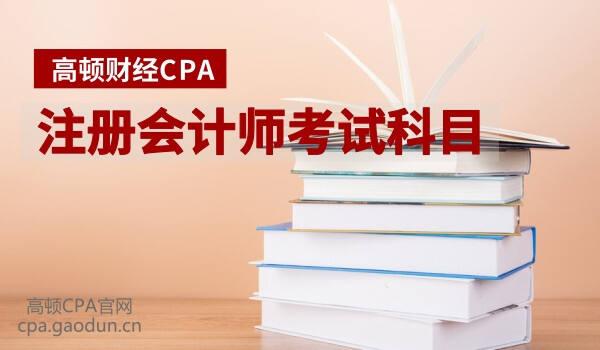 注册会计师考试科目包括哪些?