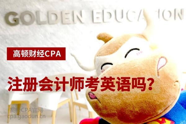 考注册会计师要考英语吗?英语基础差能考吗?