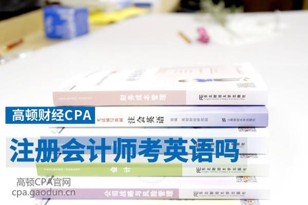 注册会计师考试科目有英语吗?考试对英语有要求吗?