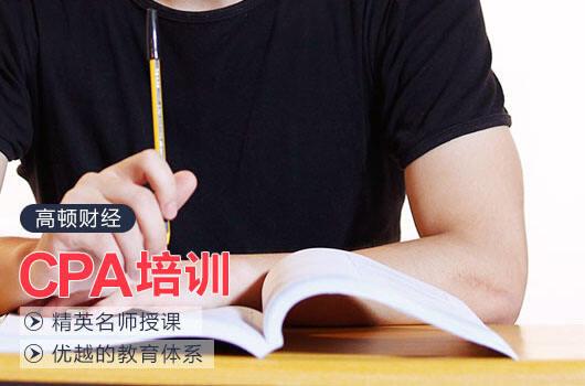 2018年天津注册会计师考试时间已经定了!
