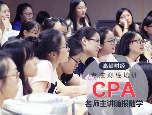 学习注册会计师,选择哪家机构好?
