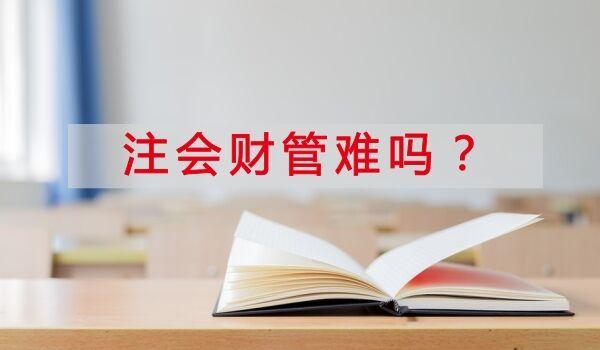 注册会计师考试的财管科目难考吗?