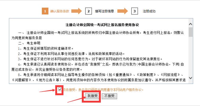 2018年注册会计师网上报名缴费详细流程(图文攻略)