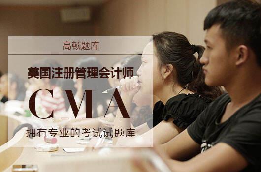 CMA考试