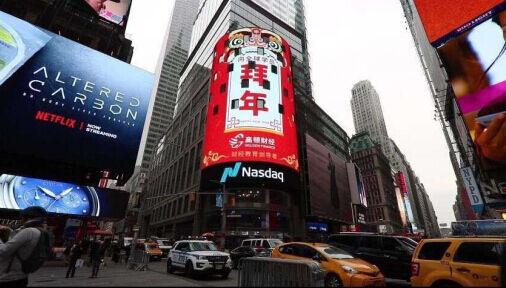 高顿成功登陆纳斯达克巨幕!恭祝全球华人新春快乐