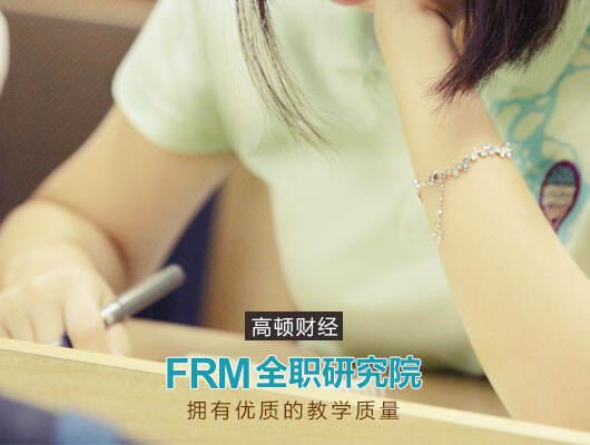 FRM考试注意事项