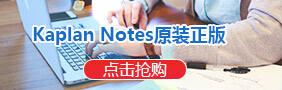 Kaplan Notes正版