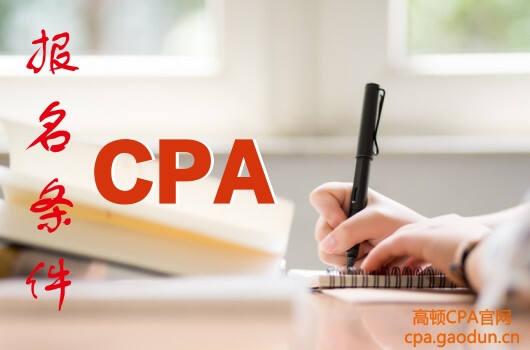 2018年cpa报名条件改革是真的吗?