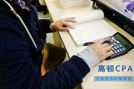 注册会计师要考英语吗?原来这这么回事!
