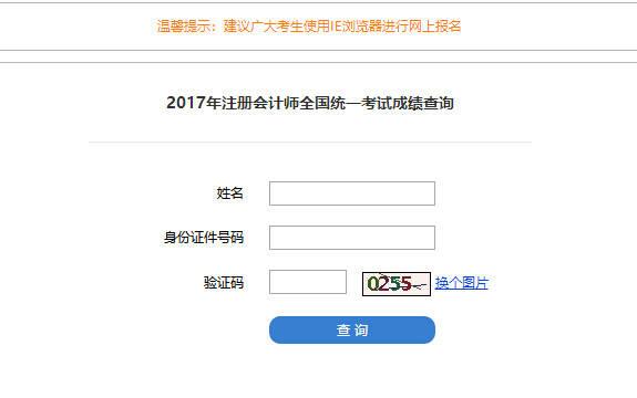 注册会计师成绩查询入口及查询时间 考生查分须知!