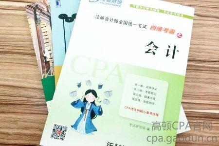 cpa科目建议考试顺序:哪几个科目先考比较好?