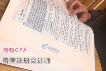 注册会计师比高考还难吗?
