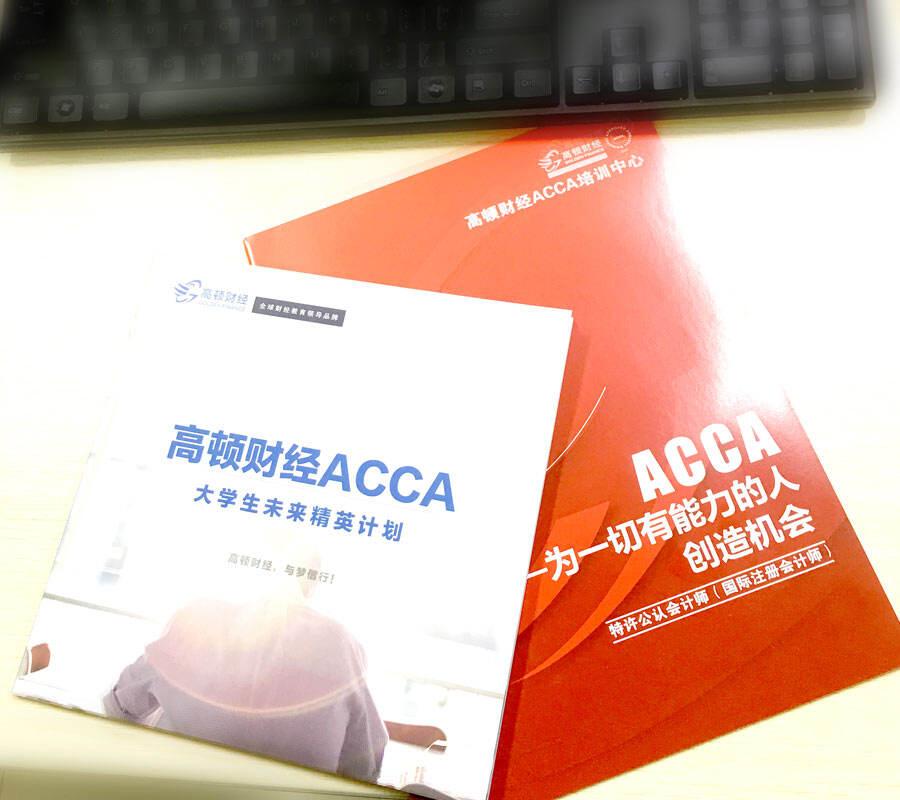 ACCA新人F3科90分,独家轻松过关秘籍