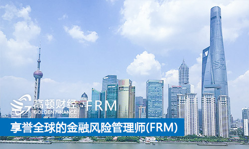 FRM报名费用