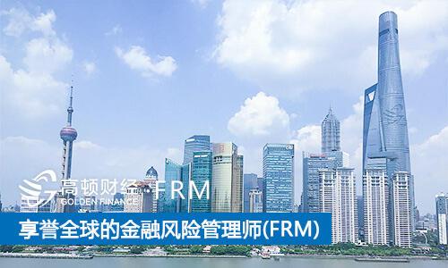 FRM与金融求职