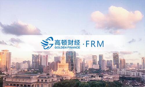 FRM/CFA一级难度