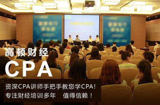 大学备考CPA值得吗?应该如何备考?