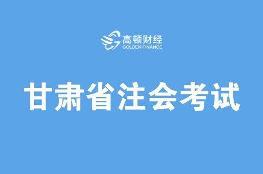 2018年甘肃注册会计师考试地点已确定