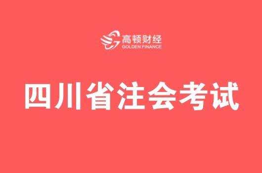 2018年四川注会考试地点安排在哪?