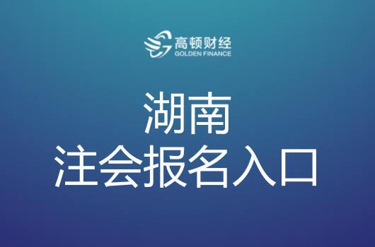 2018年湖南注册会计师报名入口