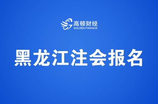 黑龙江2018年注册会计师报名入口