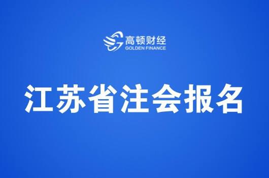 江苏注会报名入口,2018年4月2日开始报名